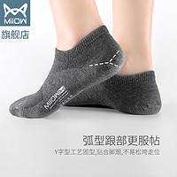 猫人袜子男夏季薄款船袜透气运动潮纯棉吸汗防臭男士低帮隐形短袜