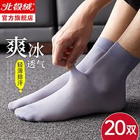 袜子男士丝袜夏季薄款冰丝透气短袜防臭吸汗中筒长袜黑色运动男袜