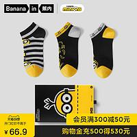 3双蕉内X小黄人联名袜子女夏季薄款船袜男卡通黑色防臭透气短袜子