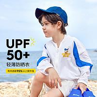 【真正防紫外线/抗UV】21新男童外套夏秋宝宝外套连帽防晒服