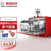 博世(Bosch)独立式台式易安装智感全自动洗碗机蒸汽密闭高温除菌烘干SKS51E01TI
