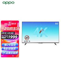 OPPO K9电视 55英寸(HDR10+广色域、金属全面屏、无开机广告)