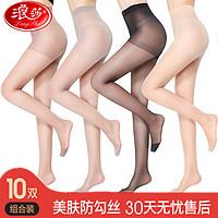 10双浪莎丝袜女超薄防勾丝加肥加大码夏季肤色丝袜双加裆连裤袜子