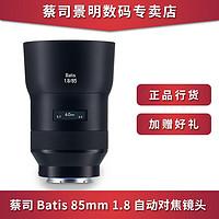 蔡司(ZEISS)Batis85mmf1.8全画幅索尼微单自动对焦镜头