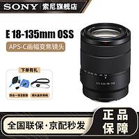 索尼(SONY)APS-C半画幅E口变焦镜头E18-135mmOSS(拆机版)官方标配