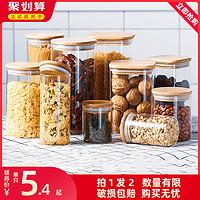 天喜茶叶罐带盖玻璃瓶子家用五谷杂粮收纳盒食品级透明罐子密封罐