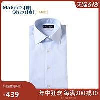镰仓衬衫男长袖平纹布大八领正装衬衫男kamakurashirts日本制