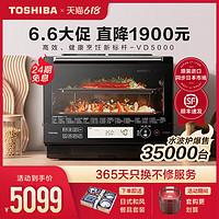 进口东芝微波炉VD5000微波蒸烤微蒸烤一体机家用三合一烤箱水波炉
