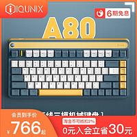 IQUNIXA80无线机械键盘蓝牙2.4G三模游戏办公静音红轴银轴热插拔