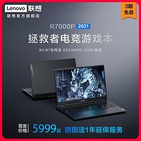 【会员尊享购】联想拯救者R7000/Y9000P/R9000K 2021 RTX30系显卡  游戏本笔记本电脑 多型号可选
