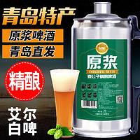 青岛特产麦公子精酿原浆啤酒2L大桶装扎啤4斤全麦白啤熟啤高浓度