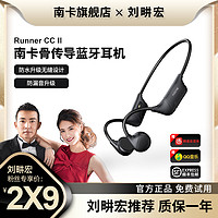 NANK/南卡RunnerCCII不入耳无线骨传导蓝牙耳机挂脖式双耳运动防水超长待机续航安卓苹果通用2021新款