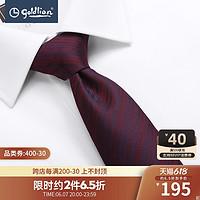 Goldlion金利来男士高品质感德国进口光泽条纹面料结婚领带【专】