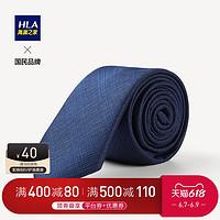 HLA/海澜之家低调箭头型花纹领带韩版时尚优雅男士领带