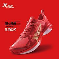 【竞速160X】一代二代特步男鞋碳板推进马拉松跑步运动鞋红色980119110557跑步鞋红色(980119110557)41