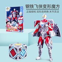 正版钢铁飞龙奥特曼崛起变形魔方机器人儿童玩具男孩生日六一礼物