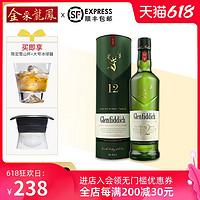 Glenfiddich 格兰菲迪12年单一麦芽苏格兰威士忌 洋酒带盒700ml