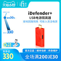 iFi悦尔法iDefender+ USB电源隔离器断开地回路降噪PC hifi