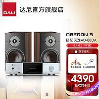 达尼(DALI)OBERON3博睿3号高保真2.0声道书架无源hifi音箱家用桌面音响胡桃色+天逸66DA功放