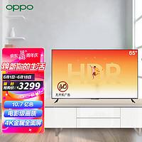 OPPO智能电视K9 65英寸(4核A73、MEMC、HDR10+广色域、无开机广告杜比音)