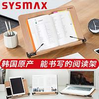 韩国SYSMAX桌面便携木质阅读架儿童学生成人夹书器看书架读书架高考研学习写字架折叠书立ipad电脑多功能支架