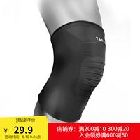 迪卡侬夏护膝运动户外登山骑行篮球跑步健身羽毛球运动护具TARMAK(单只售卖)新款黑色M(2)