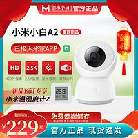 小米小白摄像头2.5K超高清监控器摄像机家用全景夜视米家APP远程视频监控室内云台A2