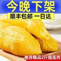 【爆糯爆甜】A级泰国金枕头榴莲肉去核新鲜特价进口水果冷冻有核