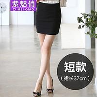 紫魅俏半身裙女职业OL包臀裙高腰一步裙气质款时尚短裙工作服黑色短款(裙长37厘米)L码
