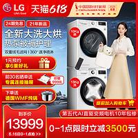 LG13Kg洗+10Kg烘遥控洗烘套装洗衣机热泵烘干机13G4W+10V9AV4W