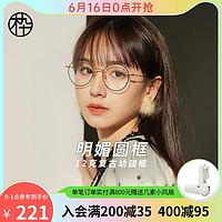 木九十眼镜框FM1000001复古圆框眼镜金属眼镜框架