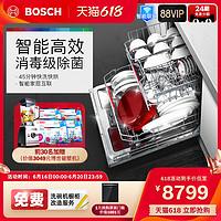 Bosch/博世新品全自动嵌入式智能除菌消毒洗碗机家用SJV4HKX00C