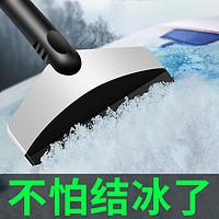 除雪铲汽车用除冰铲神器除霜铲子玻璃除雪刮雪器刮霜板清雪铲工具