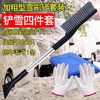 汽车用除雪铲除冰扫雪铲子刮雪板神器除霜玻璃清雪铲冬季工具刷子