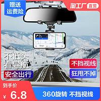 车载手机支架后视镜导航支撑架通用汽车行车记录仪卡扣式固定夹子