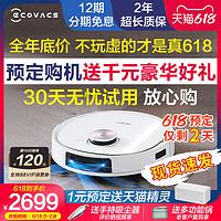 科沃斯T9max扫地机器人扫拖一体智能家用全自动扫拖地吸尘三合一