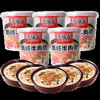 海福盛方便速食营养早餐粥海鲜排骨牛肉粥FD冻干粥5杯组合装精炖牛肉粥*5杯