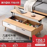 源氏木语全实木升降茶几北欧小户型欧洲榉木客厅家具简约拼色茶桌