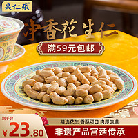 果仁张天津非遗特产净香花生仁休闲零食香酥油炸脱皮熟花生米130g