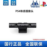 适用于联保一年体感游戏PS4国行新款体感摄像头Camera带支架支持VR索尼
