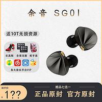 锐可余音SG01金属有线耳机高解析动圈入耳式耳塞三频均衡可换线