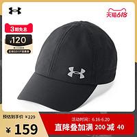 安德玛官方UAFly-By女子跑步运动帽子1306291