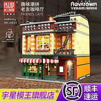 宇星模王城市街景老友记生活大爆炸中央咖啡厅拼装积木玩具legao