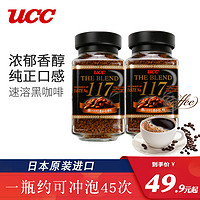 日本进口UCC优希西117咖啡香浓纯咖啡黑咖啡速溶咖啡粉90g