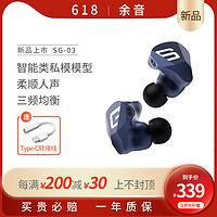 锐可余音SG03类私模有线耳机高解析动圈入耳式耳塞三频均衡换线