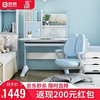 西昊(SIHOO)儿童学习桌椅套装学习桌书桌儿童书桌小学生书桌90CM小户型写字桌H6B精巧Mini型-天空蓝