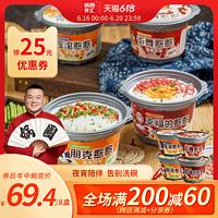 锅圈食汇自热米饭大份量方便速热网红懒人即食桶装煲仔饭