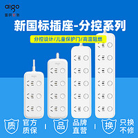aigo爱国者独立分控插排五位插座多孔插线板家用多功能插座接线板