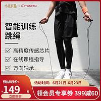 小米有品YUNMAI云麦智能训练跳绳健身专业减肥儿童运动中小学生成人燃脂记数