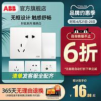 ABB官方旗舰店官网五孔开关插座面板abb五孔USB插座轩致雅典白